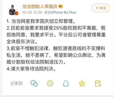 """<b>李国庆再回应俞渝:拒绝""""拿25%股权就离婚的提议""""</b>"""