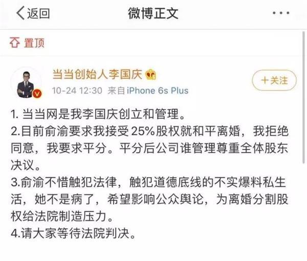 """当当官方发文炮轰李国庆:自导自演摔杯子 扮演""""傻白甜"""""""