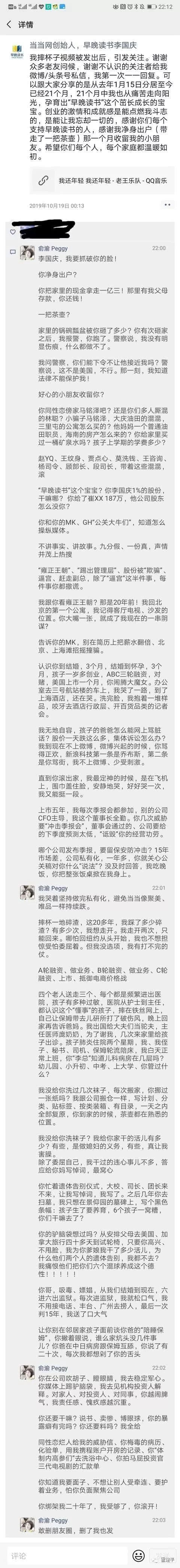 """李国庆反击俞渝: 很多男性女性向我示爱 """"绯闻男友""""的公司已注销"""