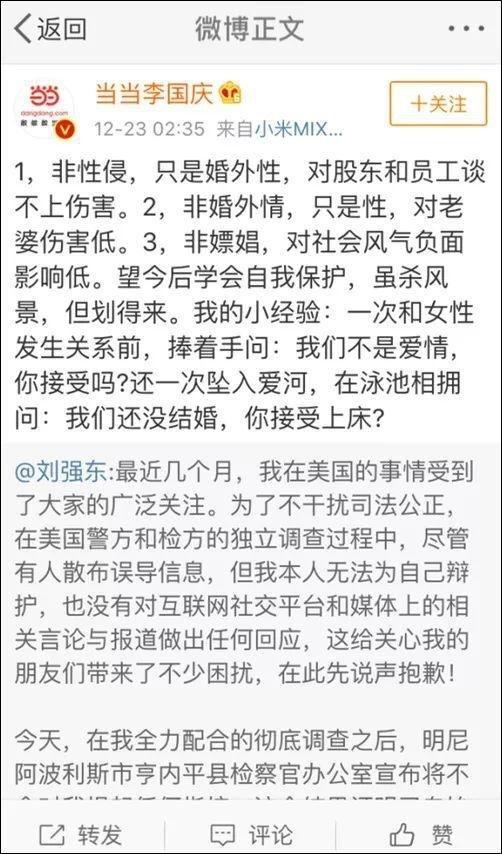 """<b>俞瑜""""手撕""""李国庆 涉及""""分手费""""可能高达40亿元!导火索竟是1年前的刘强东案?</b>"""