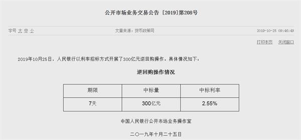 """一周净投放5600亿!央行呵护流动性 """"特麻辣粉""""何时来"""
