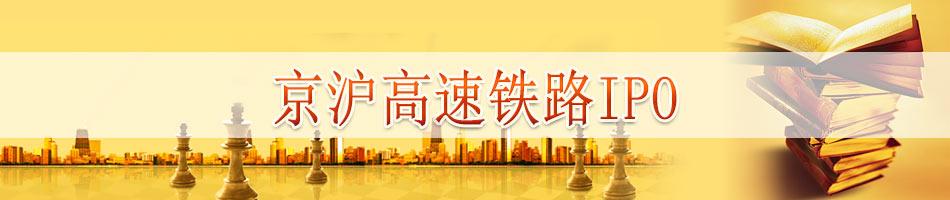 京沪高速铁路IPO