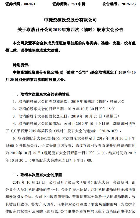 网赌被黑出款_*ST中捷:取消第四次临时股东大会 因见证律师助理被殴打致伤