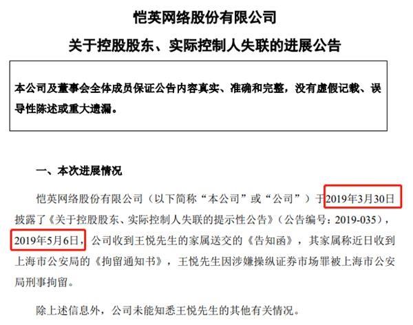 """恺英收集实控人、董事长一年内接连被捕 2019A股""""牢狱风云""""已演到第16集_申博"""