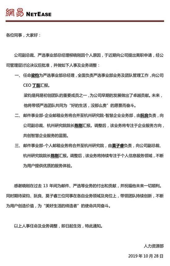 <b>网易严选总经理柳晓刚离职 初创团队成员梁钧接任</b>