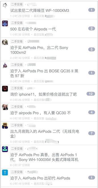 苹果1999元的新耳机来了!网友忙着卖旧耳机筹钱 这家中国公司却忙着数钱
