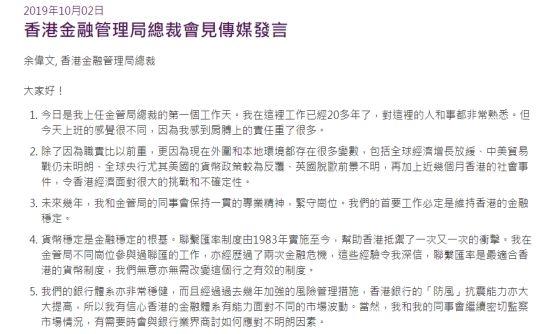 香港金管局迎来新掌门 曾参与应对两次金融危机
