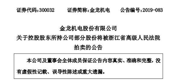 配资114查询网:【300032股吧】精选:金龙机电股票收盘价 300032股吧新闻2019年11月12日