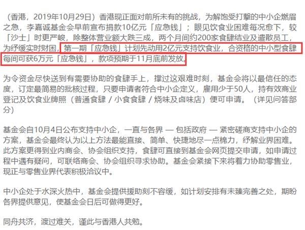 "<b>香港餐厅快""撑不住""了 李嘉诚出手""救急""!每间最多能拿6万</b>"