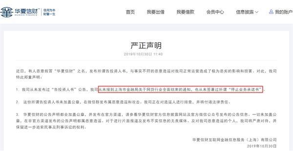 """上海互金协会:网传某P2P网络借贷平台""""告投资人书""""不实"""