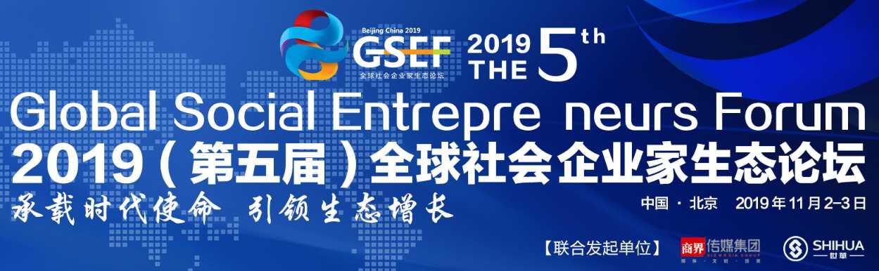 第五屆全球社會企業家生態論壇