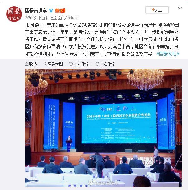 商务部刘殿勋:未来负面清单还会继续减少