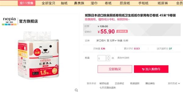 国内需求见顶 日本造纸巨头想了个办法:在中国卖高档厕纸!