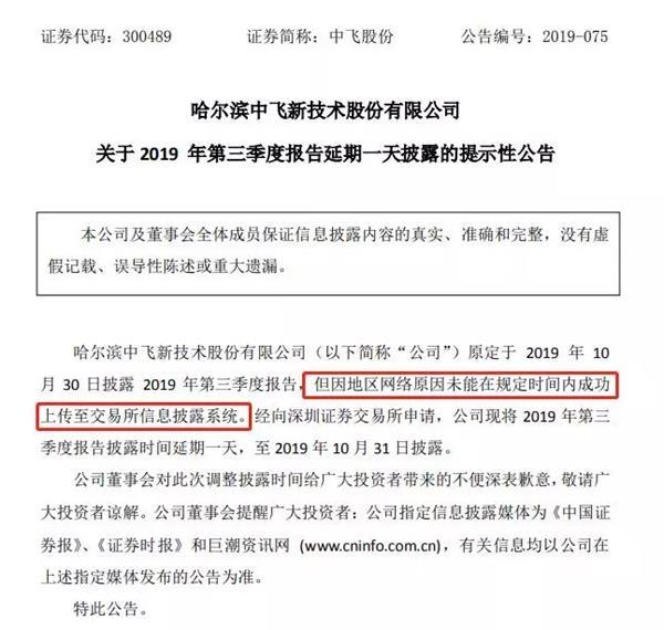 網絡不好 中飛股份延期披露季報!網友:不能拔網線啊!還有五大奇葩理由