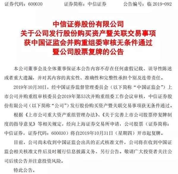 """券業百億并購塵埃落定!中信證券""""吞并""""廣州證券獲無條件通過 前三季賺105億"""