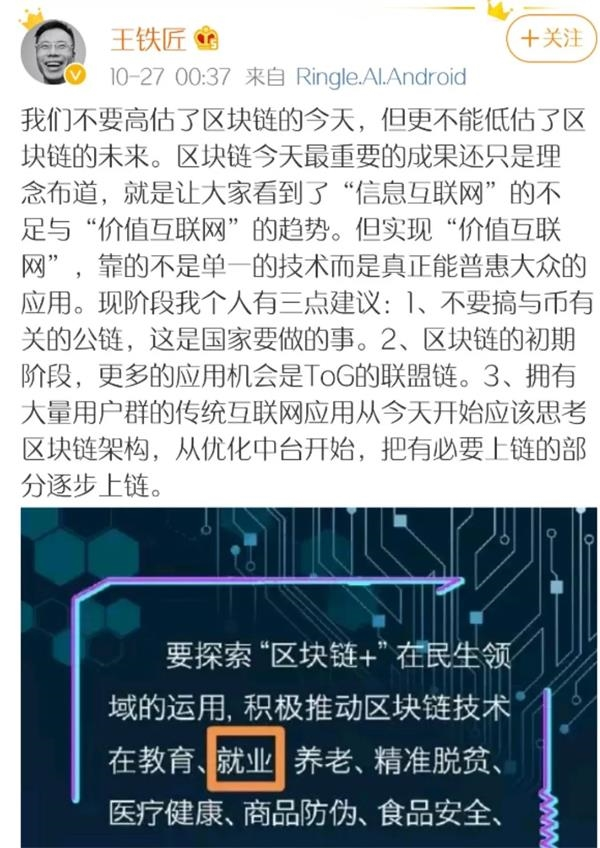 孙宇晨奚弄A股:3000家上市公司 1000家在蹭区块链热度