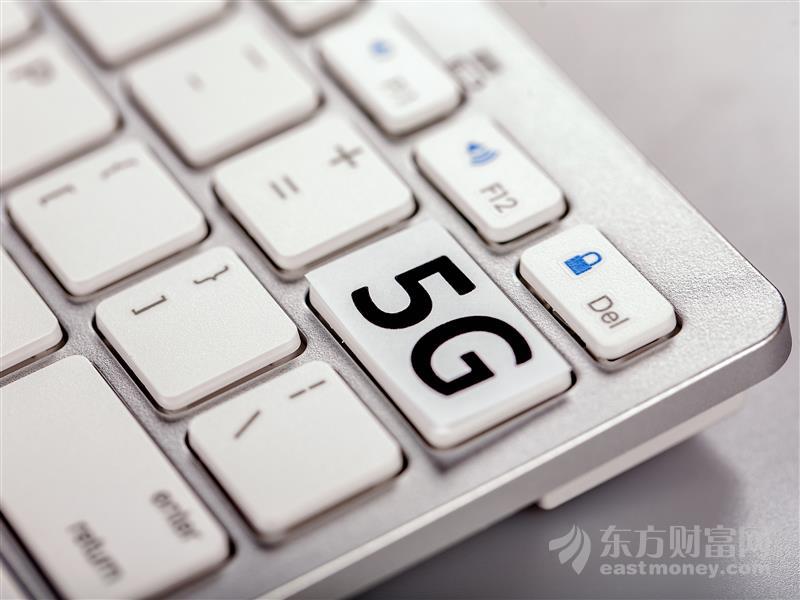 工信部副部長陳肇雄宣布5G商用正式啟動