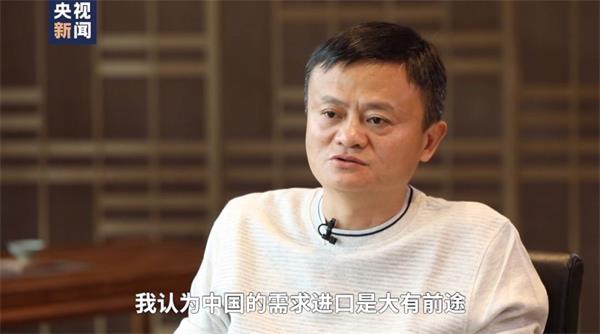 马云:中国内需潜力之大 在全世界找不到第二个!
