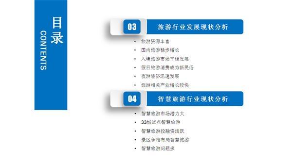 中商产业研究院:《2019年智慧旅游行业市场发展前景及投资研究报告》发布