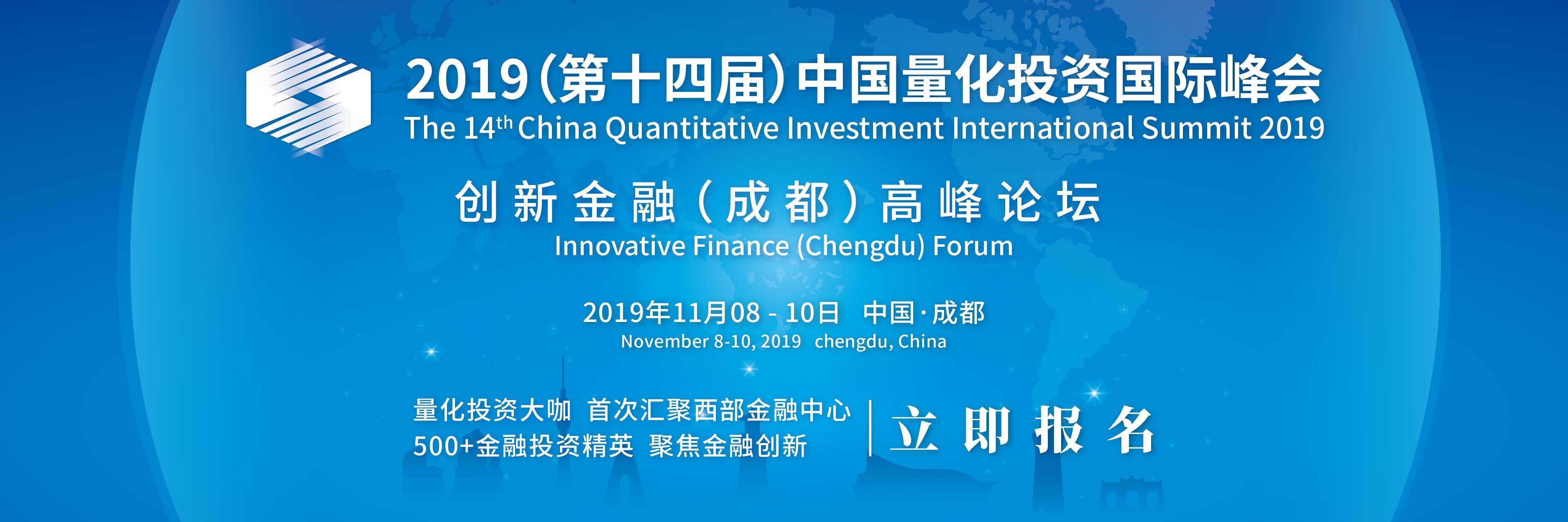 2019中國量化投資國際峰會