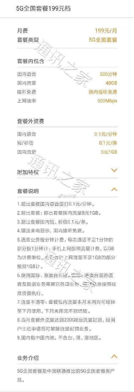 联通5G套餐资费曝光:每月最低199元