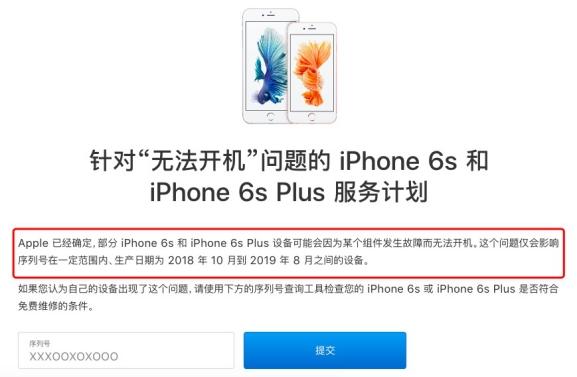 """""""果粉""""炸鍋!蘋果證明iPhone 6s存"""