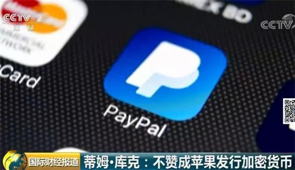 全球支付巨头PayPal退出!苹果也打退堂鼓!曾经巨大的风口 加密货币何去何从?