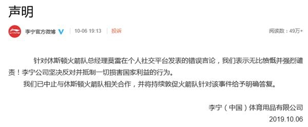 火箭队总经理惹公愤 中国篮协、赞助商纷纭停息协作!央视体育
