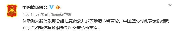 火箭队总经理惹众怒 中国篮协、赞助商纷纷暂停合作!央视体育更强势发声