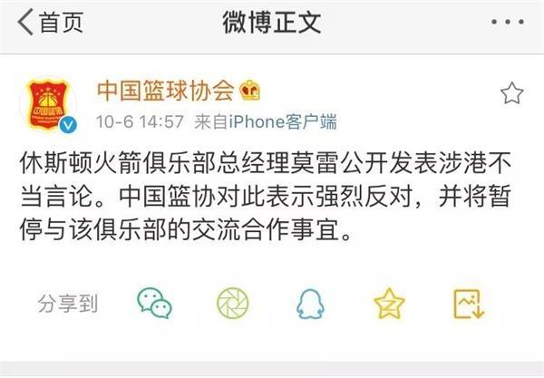 火箭队彻底炸了!总经理千夫所指 李宁、浦发中止合作腾讯连比赛都不播了
