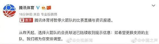 腾讯体育宣布暂停火箭队比赛直播 浦发银行、李宁也发声了