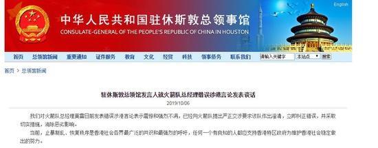 新华社:莫雷你看到了吗 这是中国人的态度!