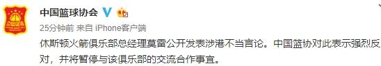 中国篮协及多家企业发声明:将暂停与火箭队合作