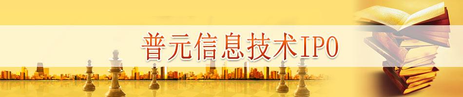 上海普元信息技术IPO