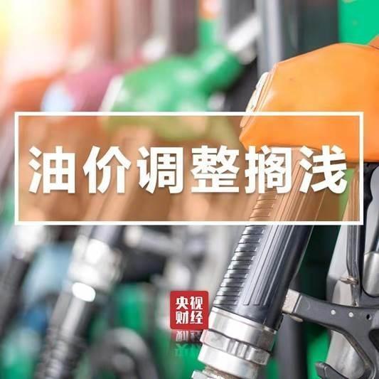 国家发改委:本次汽、柴油价格不作调整