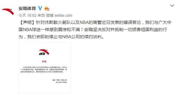用30年打开中国大门 关上却只用了3天!央视、腾讯暂停NBA季前赛转播