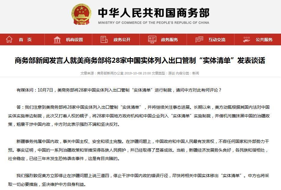 """商务部就美将28家中国实体列入出口管制""""实体清单""""发表谈话"""