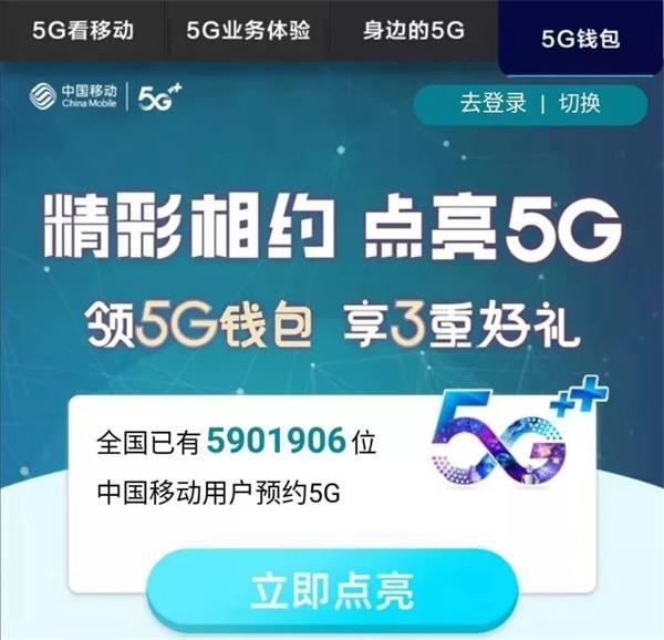 "5G预约用户已近千万 套餐公布在即!大家要不要""升级"" 业内专家们这样说"