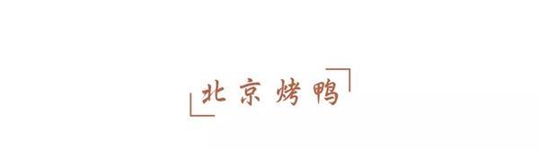 中国十大名菜,你吃过几样?