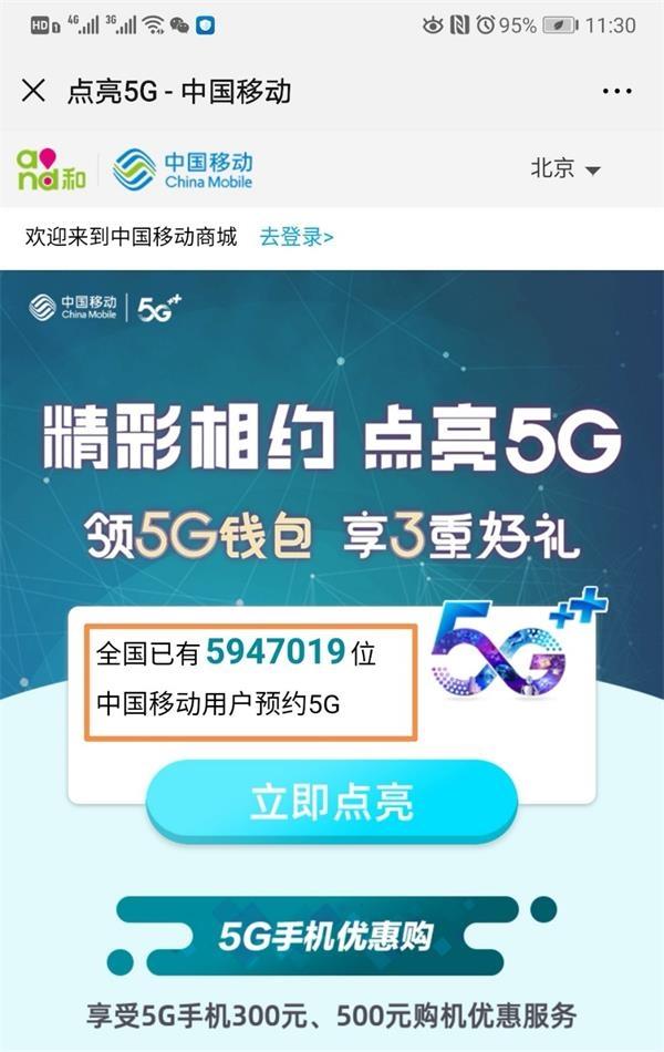 刚刚5G预约用户超千万!月底有望迎来正式套餐 2025年中国5G用户将达4.6亿 占全球30%