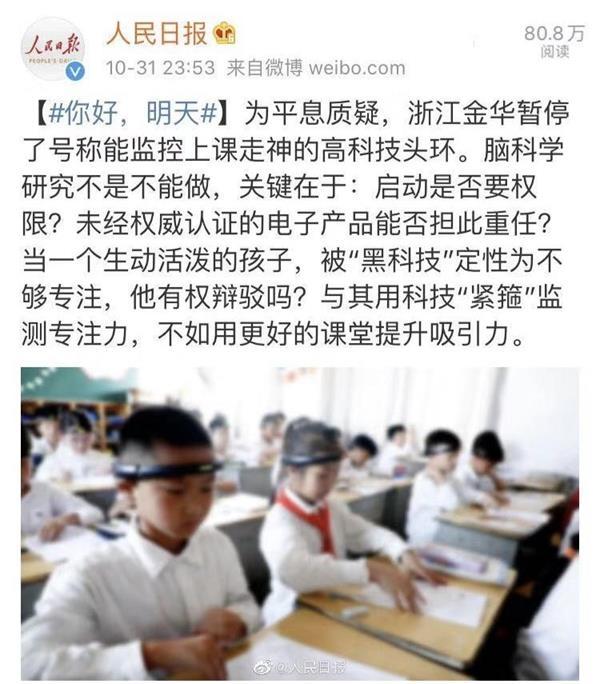 "<b>为监测注意力 小学生被戴上""紧箍""?学校称家长和学生都不反对 产品公司回应</b>"