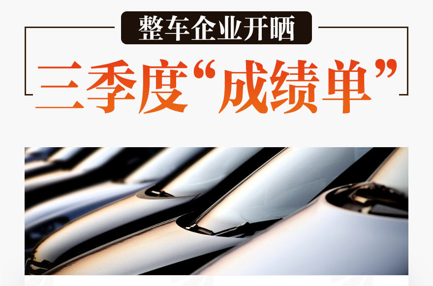 """[圖片專題806]圖說:整車企業三季度""""成績單""""速覽"""