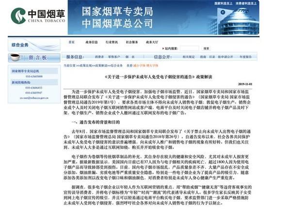 官方禁电商平台网售电子烟 调查显示过半电商平台有售