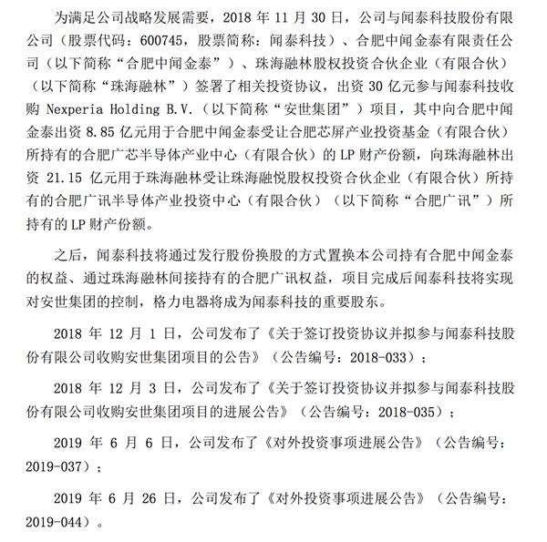 深证成指鑫东财配资:【600745股吧】精选:闻泰科技股票收盘价 600745股吧新闻2019年11月12日