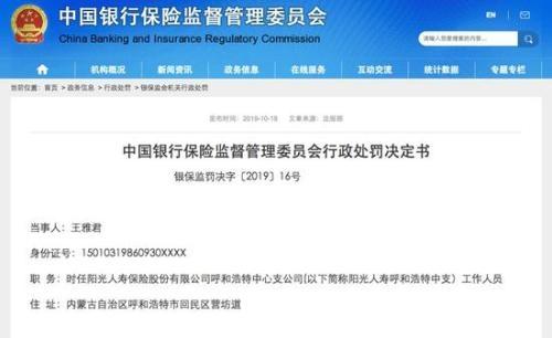 10月保险公司受罚情况一览:浙江、辽宁和甘肃位列前三