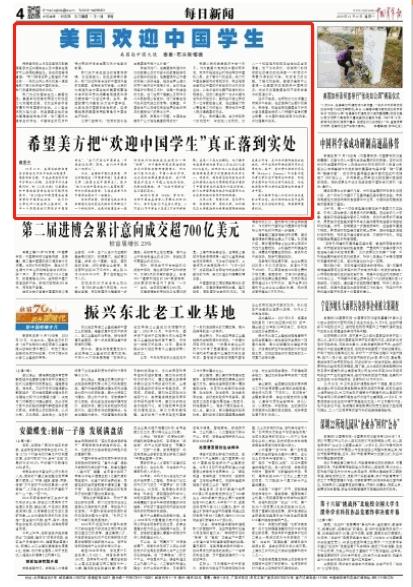 中国青年报版面。