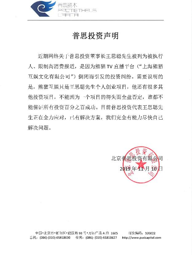 普思投资:王思聪被列为被执行人是熊猫TV倒闭引发的投资纠纷 已有解决方案