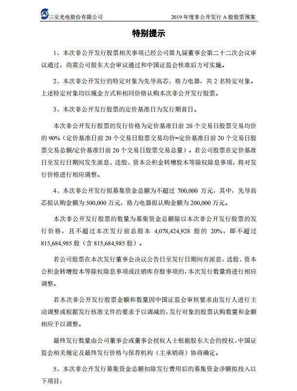 三安光电拟定增募资不超70亿元 格力电器拟认购20亿元