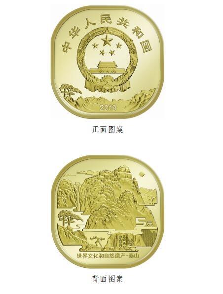 泰山普通纪念币来了。5元的面额是多少?