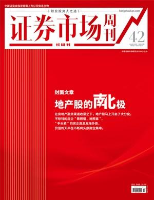 证券市场红周刊2019.42期